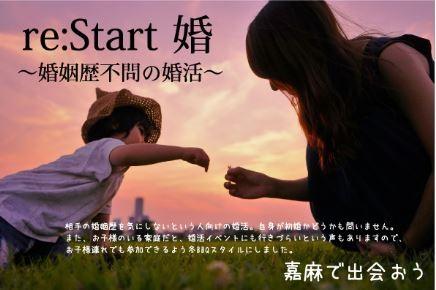 re:Start(リスタート)婚